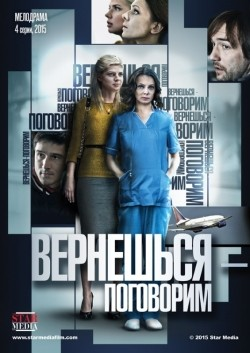 Verneshsya – pogovorim (mini-serial) - wallpapers.