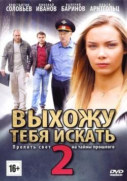 Vyihoju tebya iskat 2 (serial) - wallpapers.