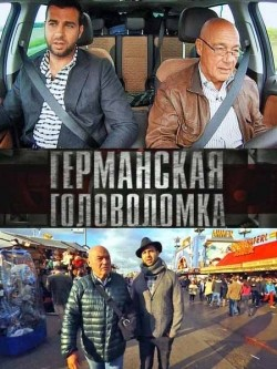 Germanskaya golovolomka (serial) pictures.