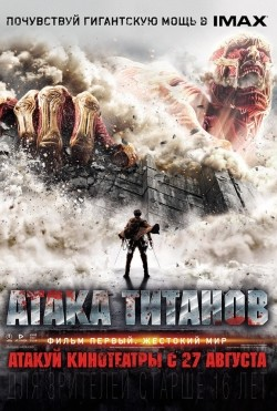 Shingeki no kyojin: Attack on Titan pictures.