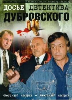 Dose detektiva Dubrovskogo (serial) - wallpapers.