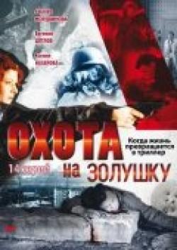 Ohota na Zolushku (mini-serial) - wallpapers.