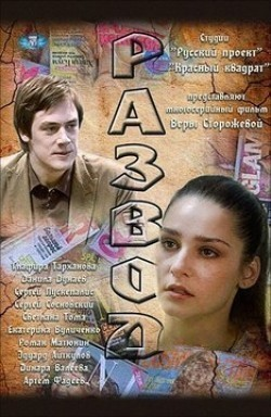 Razvod (serial) - wallpapers.