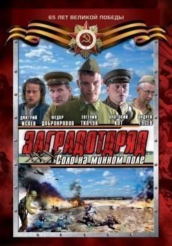 Zagradotryad: Solo na minnom pole (mini-serial) pictures.