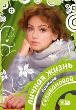 Lichnaya jizn doktora Selivanovoy (serial 2007 - ...) pictures.