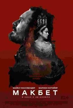 Macbeth pictures.