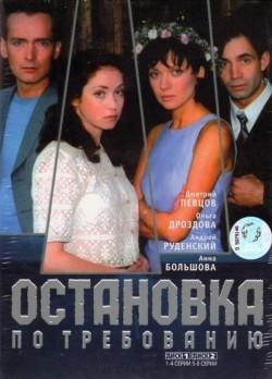 Ostanovka po trebovaniyu (mini-serial) pictures.
