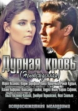 Durnaya krov (serial) - wallpapers.
