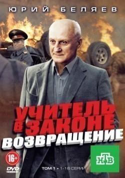 Uchitel v zakone. Vozvraschenie (serial) - wallpapers.
