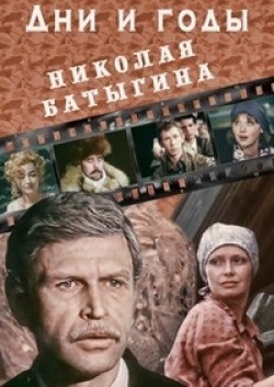 Dni i godyi Nikolaya Batyigina (mini-serial) pictures.