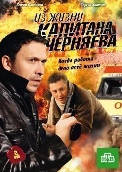 Iz jizni kapitana Chernyaeva (serial) pictures.