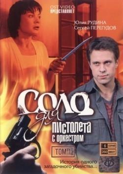 Solo dlya pistoleta s orkestrom (serial) - wallpapers.