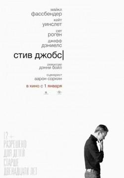 Steve Jobs - wallpapers.