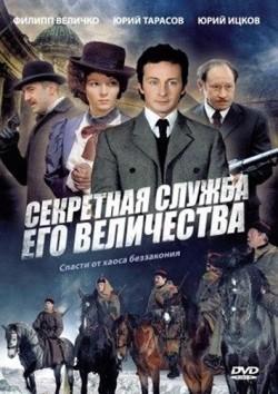 Sekretnaya slujba Ego Velichestva (serial) - wallpapers.