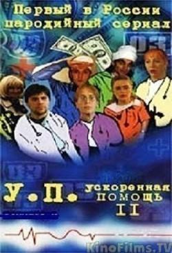 Uskorennaya pomosch 2 (serial) - wallpapers.