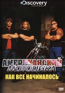 American Chopper: The Series pictures.