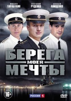 Berega moey mechtyi (serial) - wallpapers.