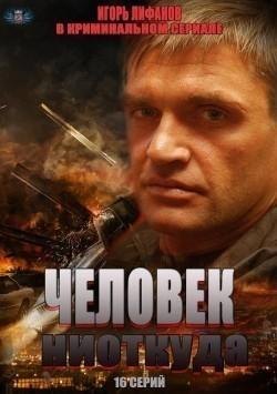 Chelovek niotkuda (serial) pictures.