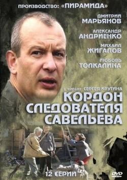 Kordon sledovatelya Saveleva (serial) pictures.