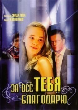 Za vsyo tebya blagodaryu (serial 2005 - 2008) pictures.