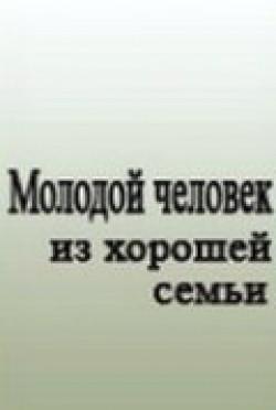 Molodoy chelovek iz horoshey semi (mini-serial) - wallpapers.