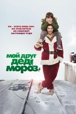 Le père Noël - wallpapers.