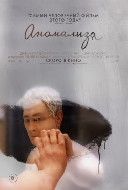 Anomalisa - wallpapers.