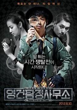 Yeong-geon tam-jeong-sa-mu-so - wallpapers.