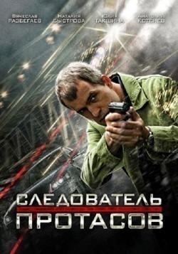 Sledovatel Protasov (serial) pictures.