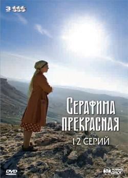 Serafima prekrasnaya (serial) - wallpapers.