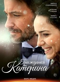 Grajdanka Katerina (mini-serial) pictures.