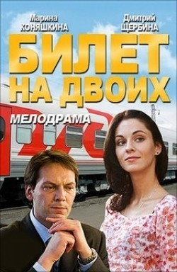 Bilet na dvoih (mini-serial) pictures.