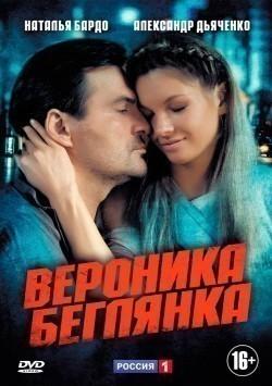 Veronika. Beglyanka (serial) - wallpapers.