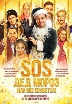 SOS, Ded Moroz ili Vse sbudetsya! - wallpapers.