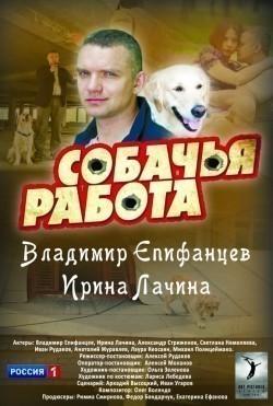 Sobachya rabota (serial) - wallpapers.