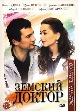 Zemskiy doktor. Jizn zanovo (serial 2011 - 2012) pictures.