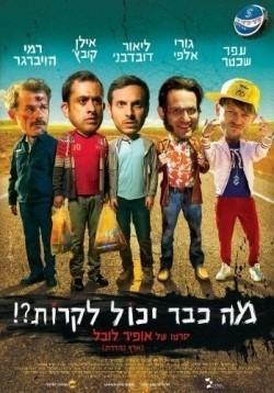 Ma Kvar Yachol Likrot?! - wallpapers.