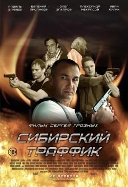 Sibirskiy traffik pictures.