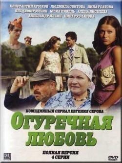 Ogurechnaya lyubov - wallpapers.