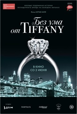 Crazy About Tiffany's - wallpapers.