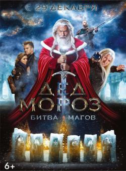 Ded Moroz. Bitva Magov pictures.