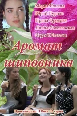 Aromat shipovnika - wallpapers.