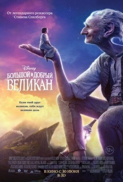 The BFG pictures.