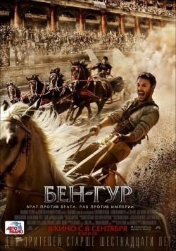 Ben-Hur - wallpapers.