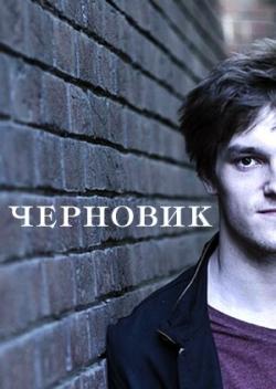 Chernovik - wallpapers.