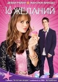 16 Wishes pictures.