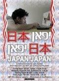 Japan Japan - wallpapers.