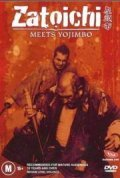 Zatoichi to Yojinbo pictures.