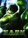 Hulk pictures.