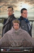 Kukushka - wallpapers.
